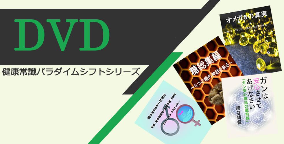 健康パラダイムシフトシリーズ(DVD)