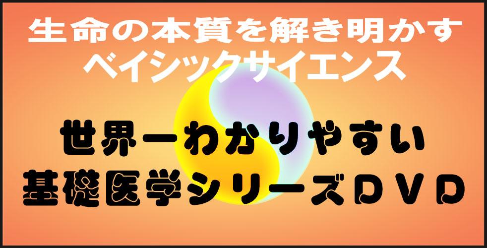 基礎医学シリーズ(DVD)