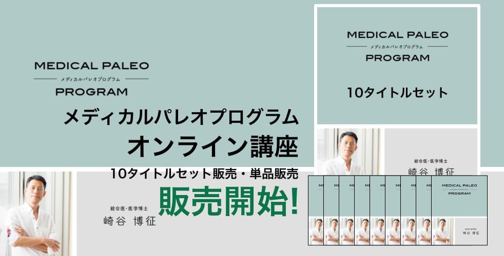 メディカルパレオプログラム(DVD)