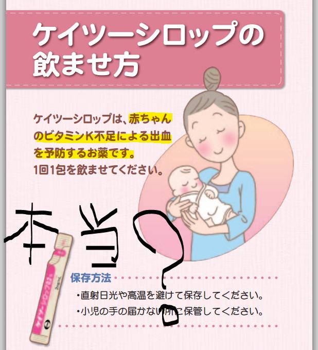 乳児ビタミンK欠乏性出血症 /パ...