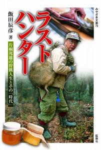 ラストハンター 片桐邦雄の狩猟人生とその「時代」