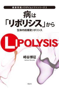 病はリポリシスから